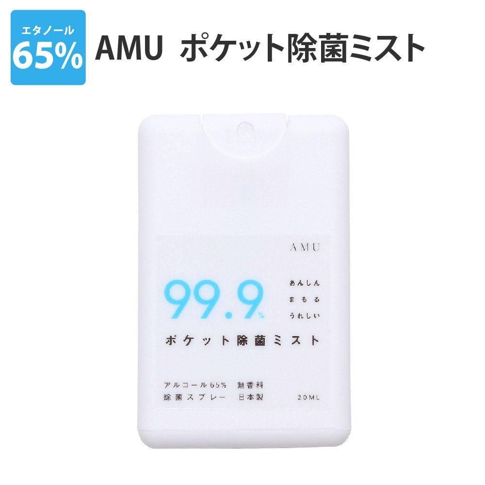 【日本製】カードサイズ 携帯アルコール除菌スプレー 20mlポケット除菌ミスト AMU