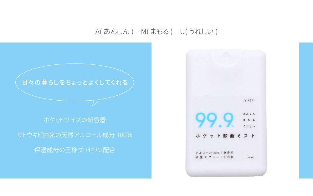 【日本製】カードサイズ 携帯アルコール除菌スプレー 20mlポケット除菌ミスト AMU【画像2】