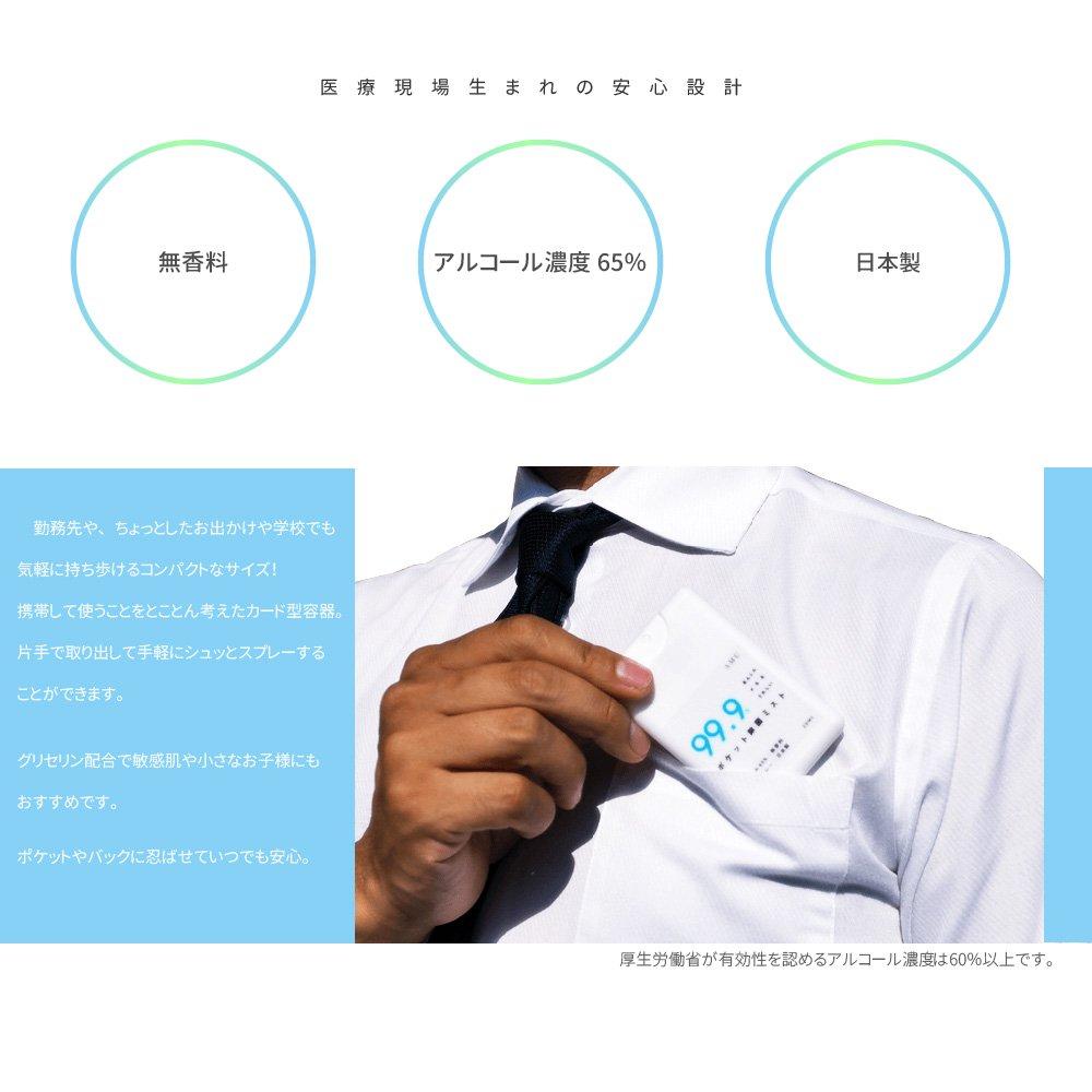 【日本製】カードサイズ 携帯アルコール除菌スプレー 20mlポケット除菌ミスト AMU【画像3】