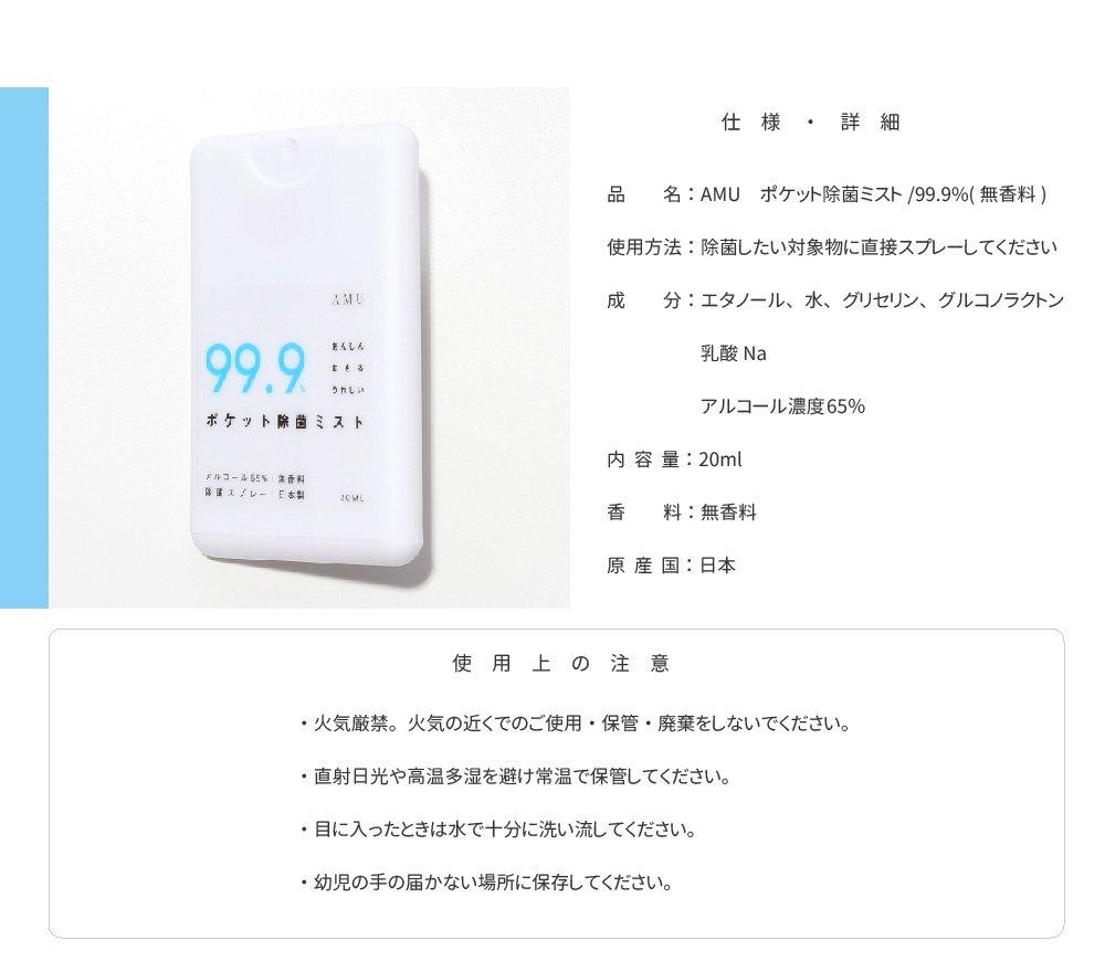 【日本製】カードサイズ 携帯アルコール除菌スプレー 20mlポケット除菌ミスト AMU【画像4】