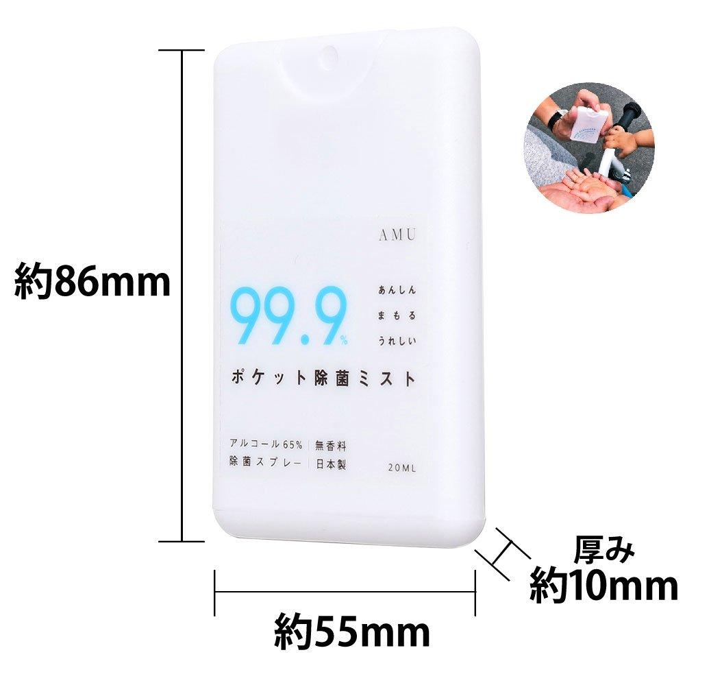 【日本製】カードサイズ 携帯アルコール除菌スプレー 20mlポケット除菌ミスト AMU【画像5】