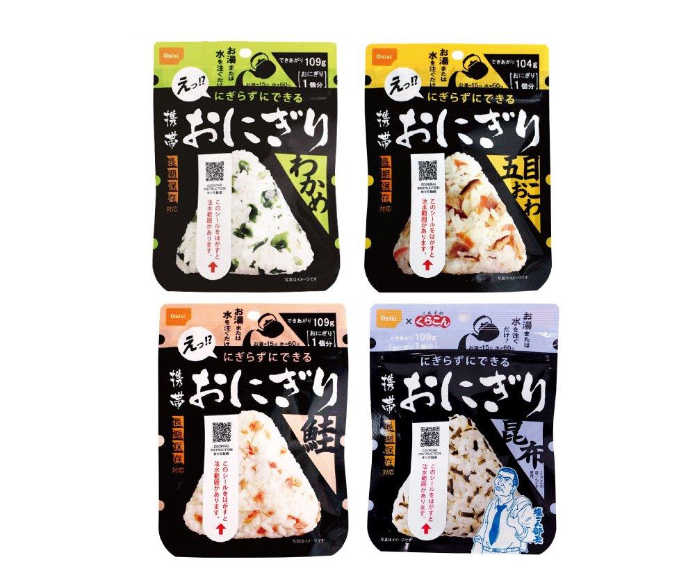 【5年保存】尾西の携帯おにぎり 単品  保存食 非常食