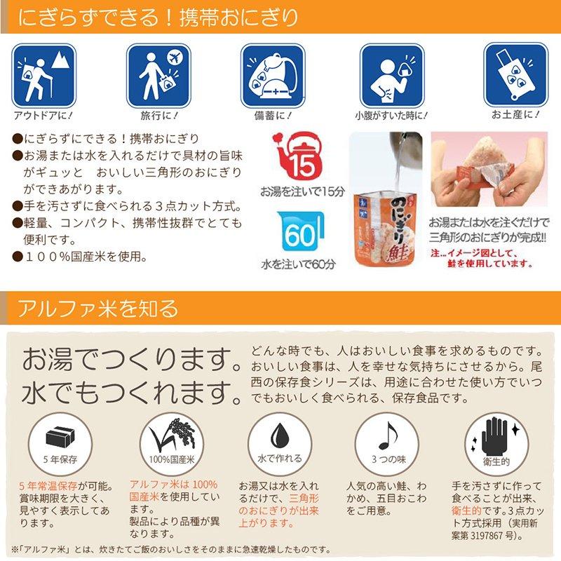 【5年保存】尾西の携帯おにぎり 「4種類セット」 保存食 非常食【画像6】