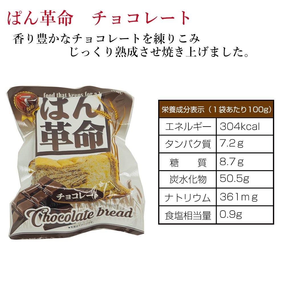 【7年保存】 非常食 ぱん革命 災害備蓄用パン【画像2】