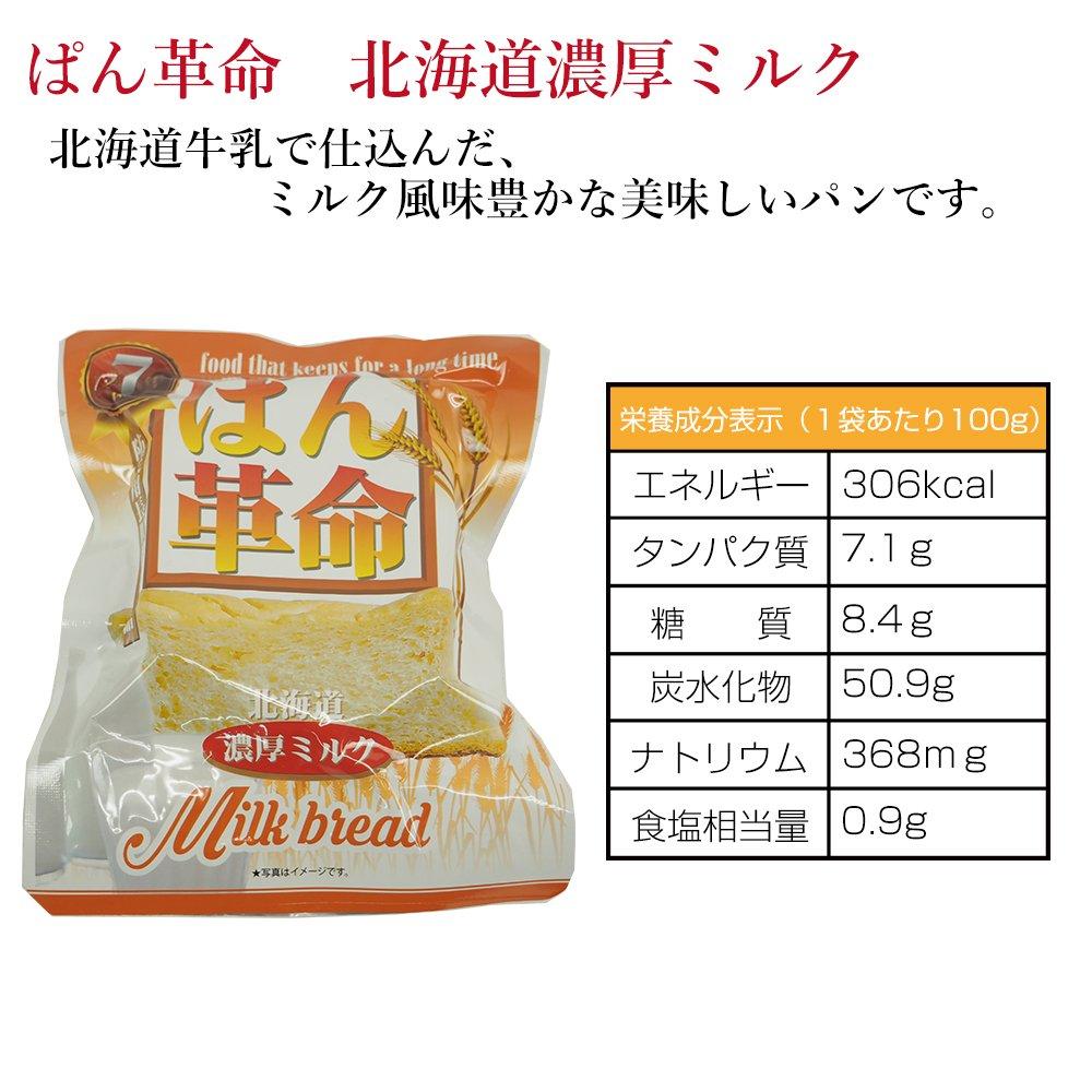 【7年保存】 非常食 ぱん革命 災害備蓄用パン【画像3】