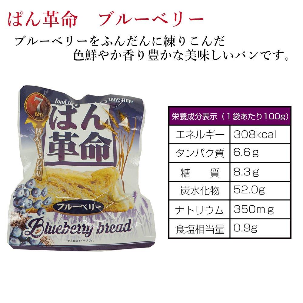 【7年保存】 非常食 ぱん革命 災害備蓄用パン【画像4】