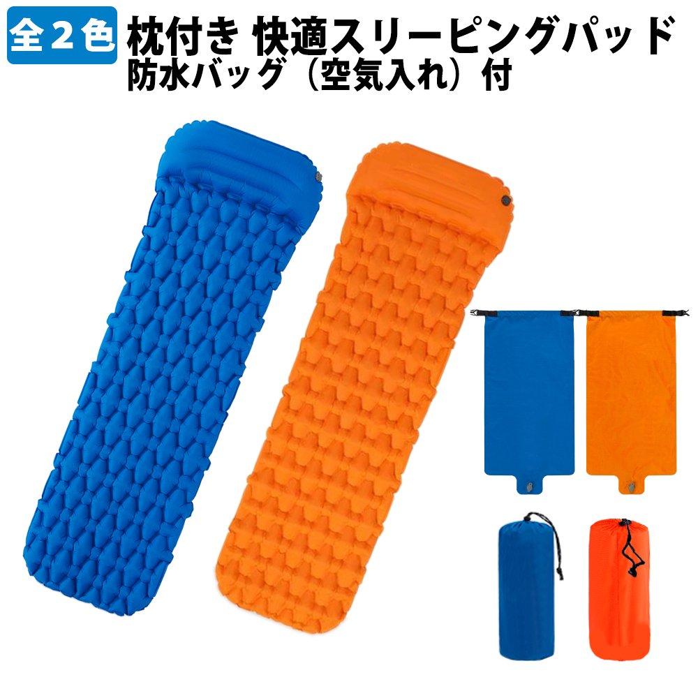 枕付き 快適スリーピングパッド 防水バッグ(空気入れ)付
