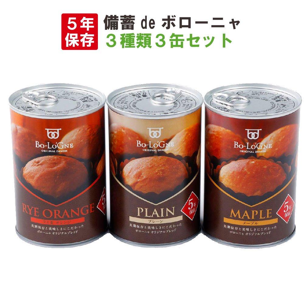 【5年保存】 備蓄deボローニャ 3種類 3缶セット