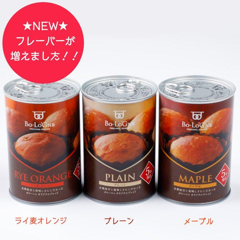 【5年保存】 備蓄deボローニャ 3種類 3缶セット【画像2】