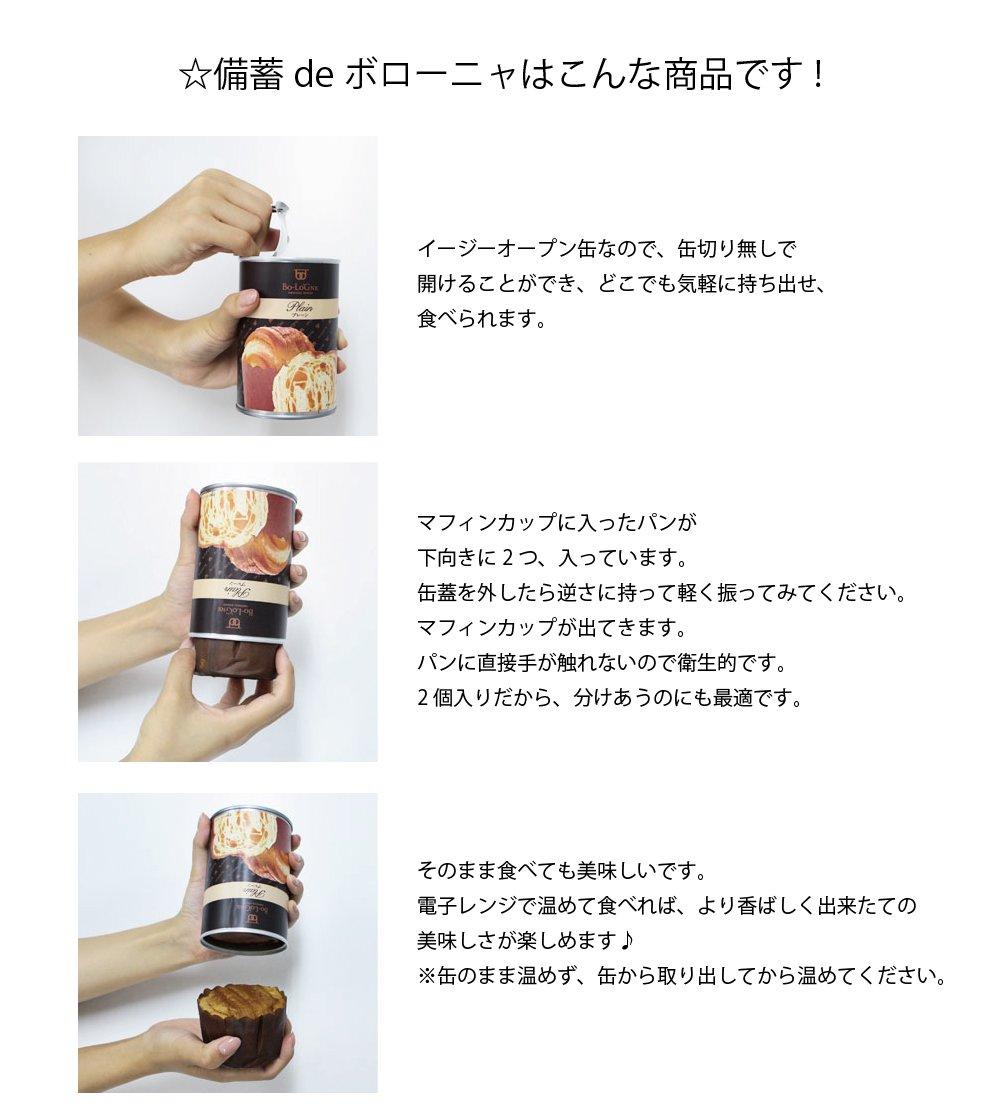 【5年保存】 備蓄deボローニャ 3種類 3缶セット【画像10】