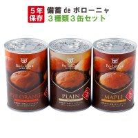 プリント可能商品【トレーニングウェア】 【5年保存】 備蓄deボローニャ 3種類 3缶セット