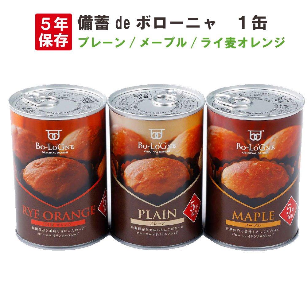 【5年保存】 備蓄deボローニャ  1缶