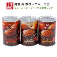 防災グッズ 【5年保存】 備蓄deボローニャ  1缶