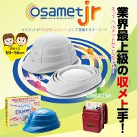 簡易トイレ・救急・衛生 折り畳み式防災ヘルメット 子供用 オサメット ジュニア 50〜56cm