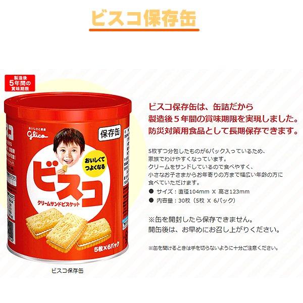 【5年保存】 ビスコ保存缶 1缶(30枚入り) 江崎グリコ 非常食 【画像2】