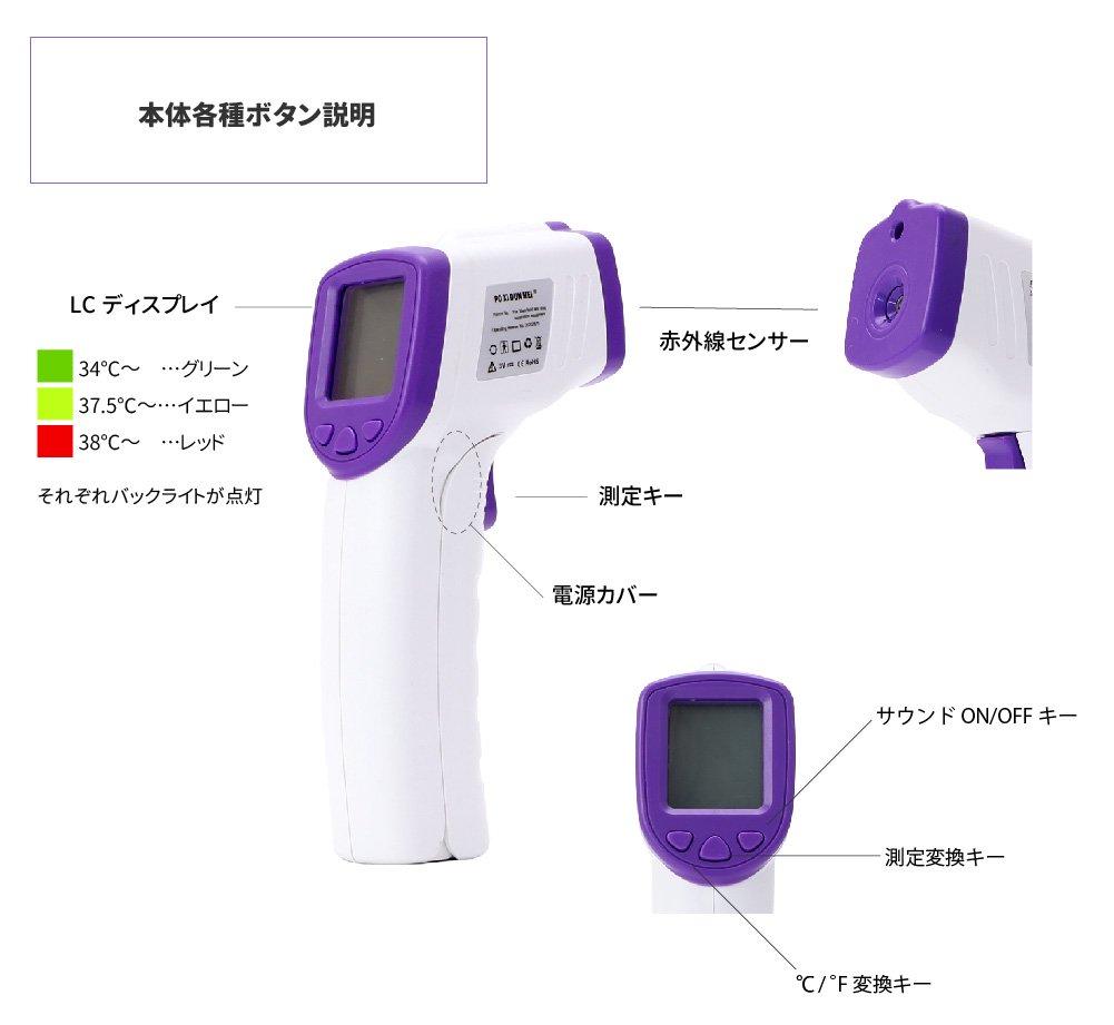 1秒検温 非接触型体温計 【日本語説明書付・1年保証】【画像3】