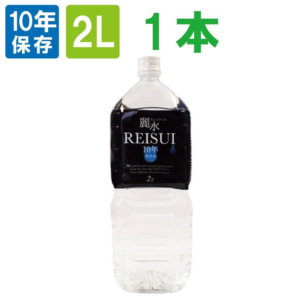 超長期保存!【10年保存水】ミネラルウォーター 「カムイワッカ麗水2Lx1本」