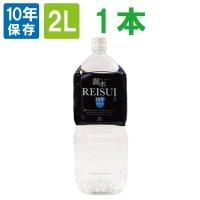 バッグ 超長期保存!【10年保存水】ミネラルウォーター 「カムイワッカ麗水2Lx1本」