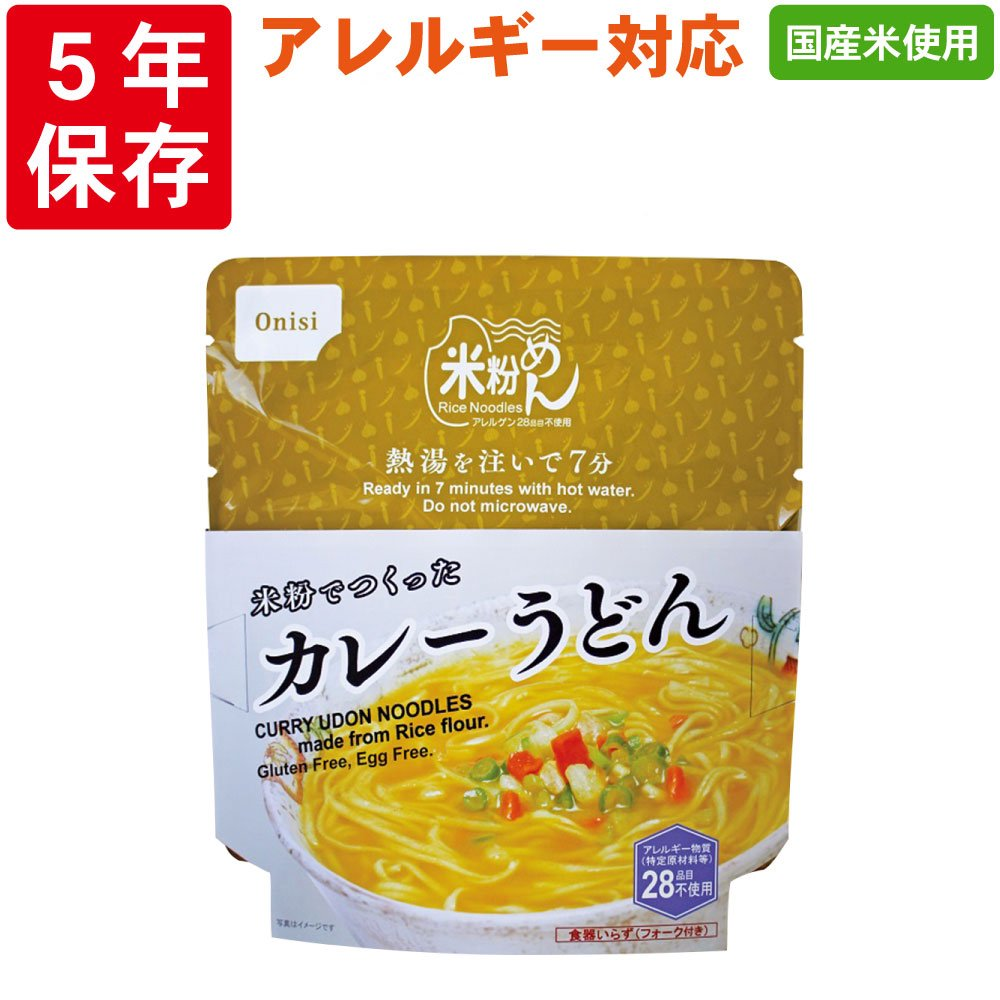 【5年保存】尾西食品「米粉でつくったカレーうどん」  非常食