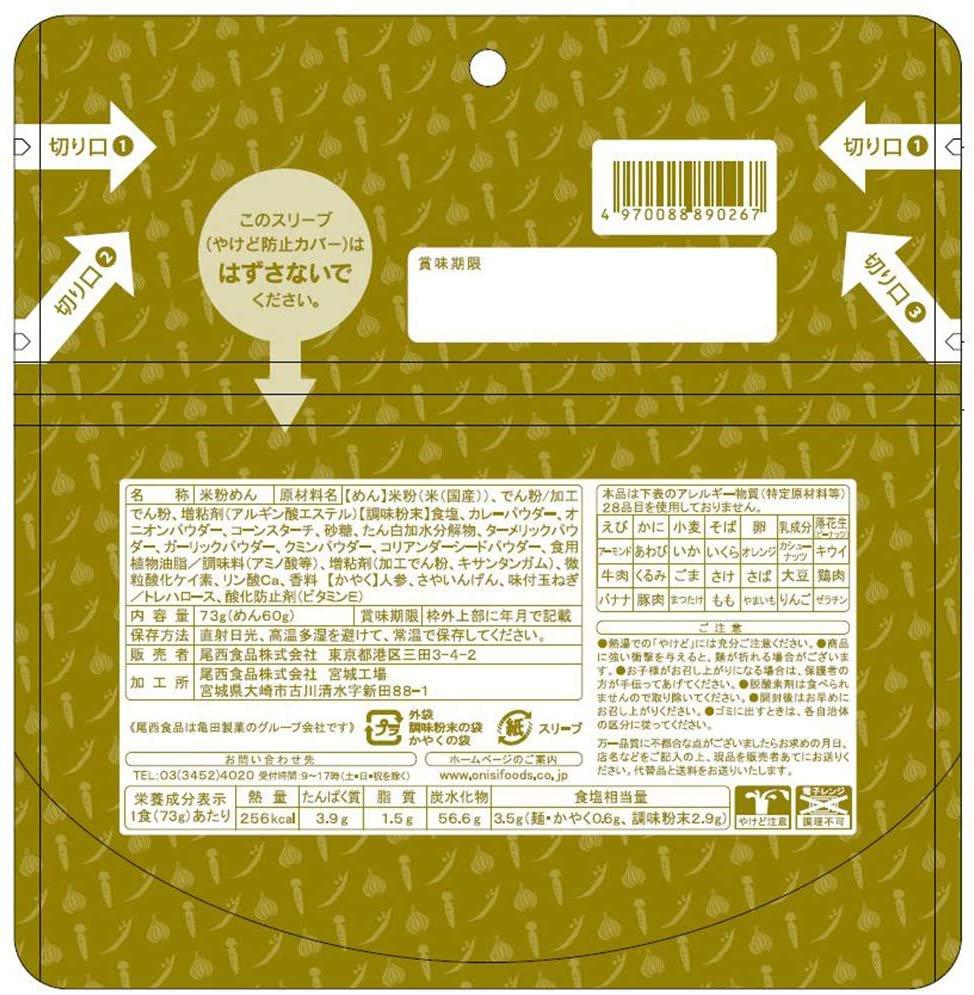 【5年保存】尾西食品「米粉でつくったカレーうどん」  非常食【画像3】