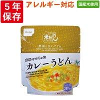 ELITE BAGS(エリートバッグ) 【5年保存】尾西食品「米粉でつくったカレーうどん」  非常食