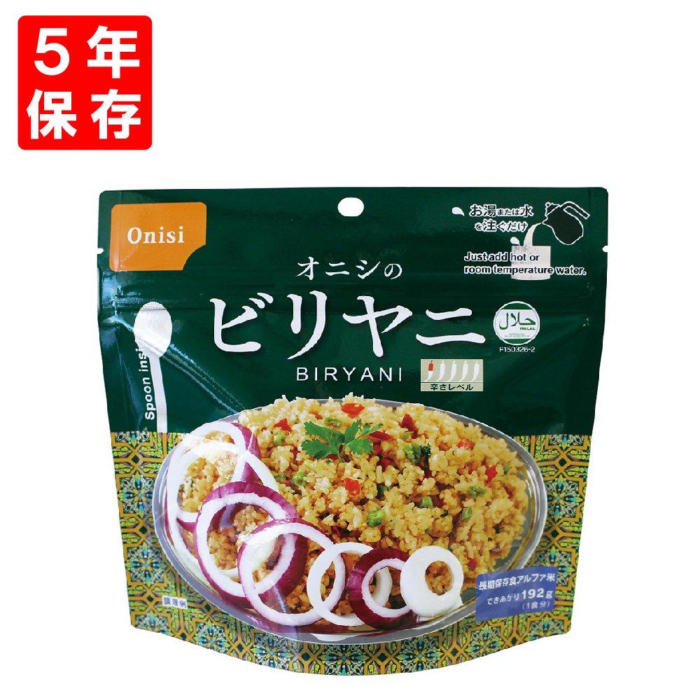 【5年保存】尾西食品 オニシのエスニックシリーズ オニシのビリヤニ