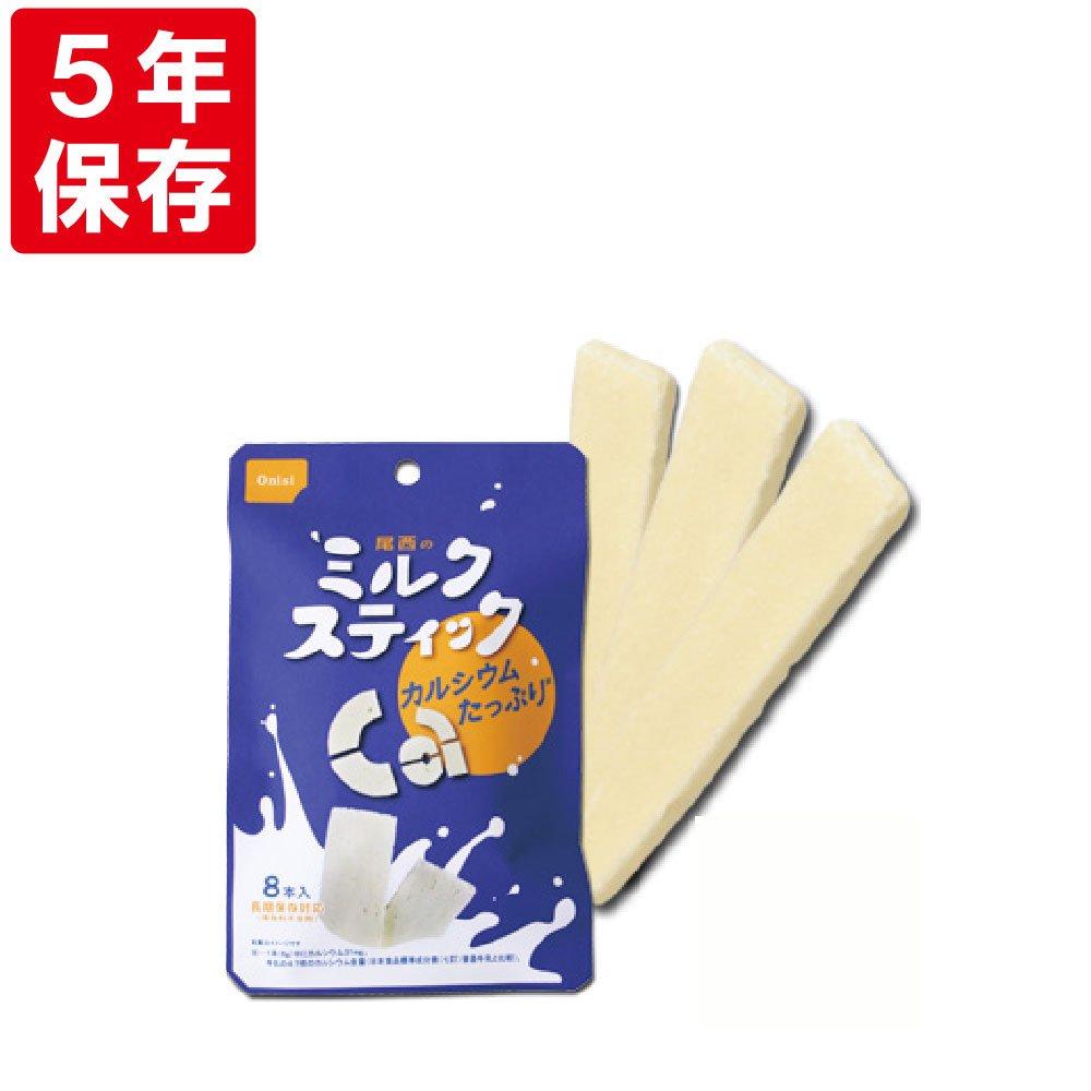 【5年保存】尾西のミルクスティック(1袋 8本入)