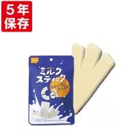 防災グッズ 【5年保存】尾西のミルクスティック(1袋 8本入)