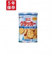 防災グッズ  【5年保存】保存缶 ブルボン 缶入りミニクラッカー 75g