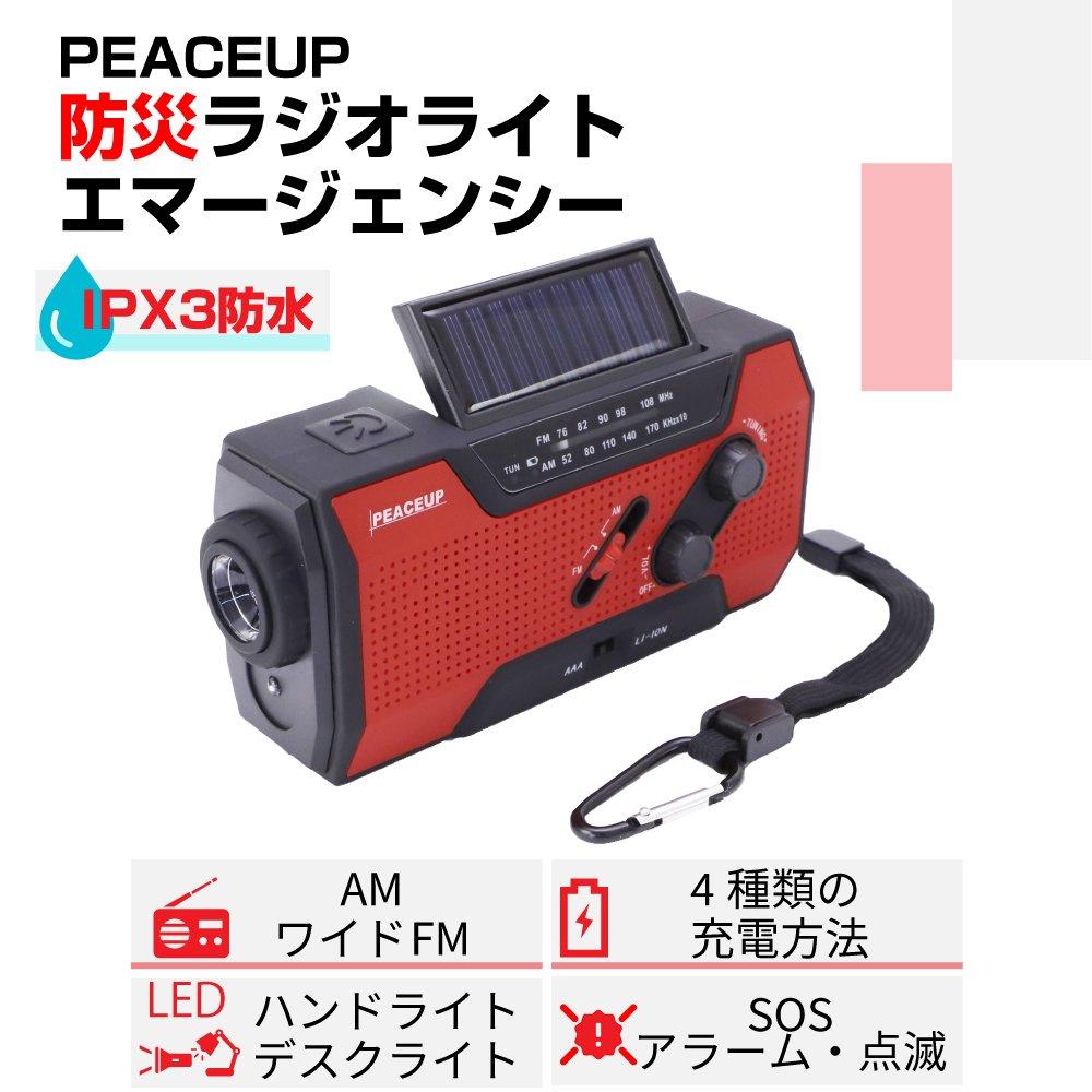 防災ラジオ ライト エマージェンシー 全6色 防水 多機能 LEDライト【画像2】
