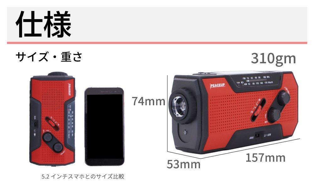 防災ラジオ ライト エマージェンシー 全6色 防水 多機能 LEDライト【画像11】