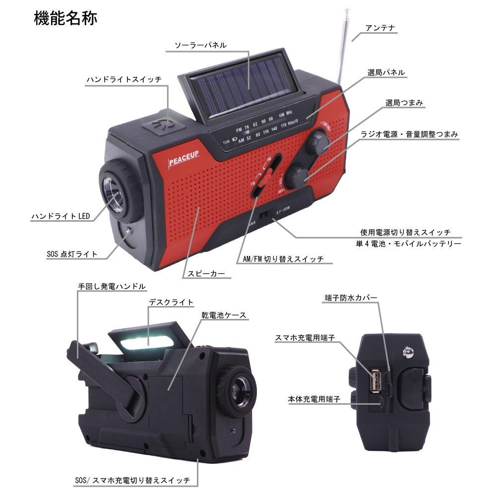 防災ラジオ ライト エマージェンシー 全6色 防水 多機能 LEDライト【画像12】