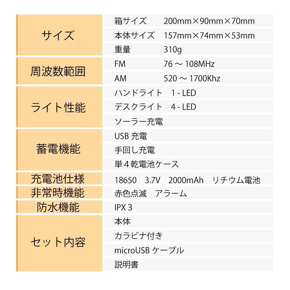 防災ラジオ ライト エマージェンシー 全6色 防水 多機能 LEDライト【画像14】