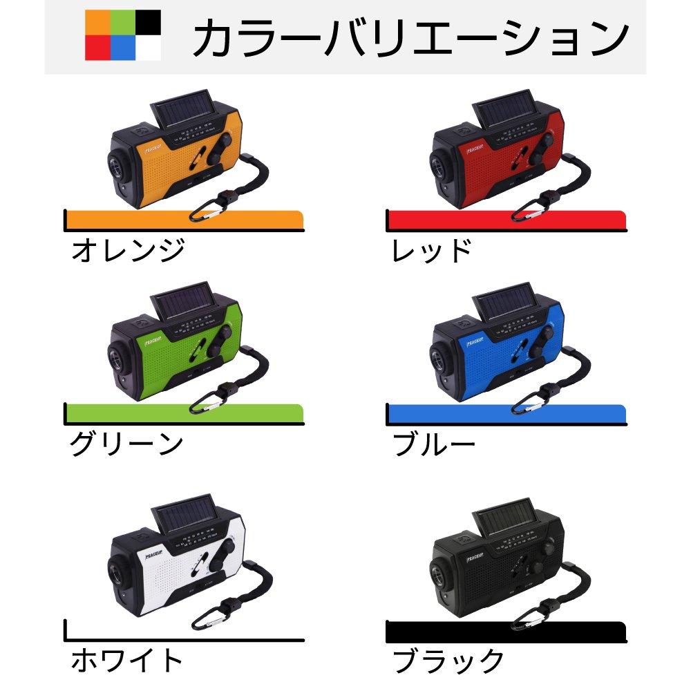 防災ラジオ ライト エマージェンシー 全6色 防水 多機能 LEDライト【画像3】