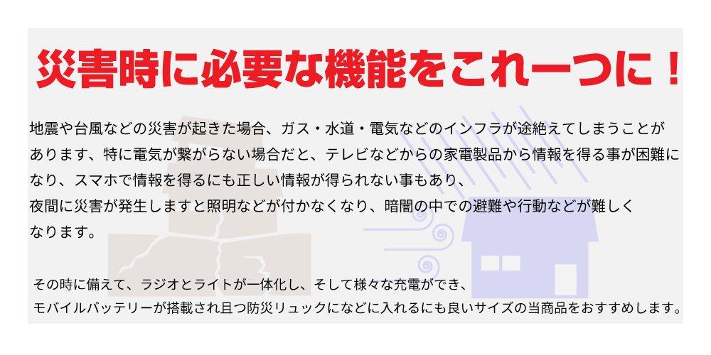 防災ラジオ ライト エマージェンシー 全6色 防水 多機能 LEDライト【画像4】