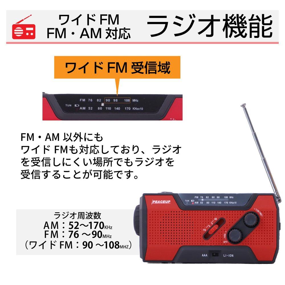 防災ラジオ ライト エマージェンシー 全6色 防水 多機能 LEDライト【画像5】