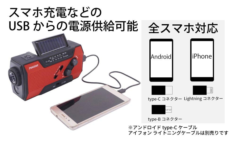 防災ラジオ ライト エマージェンシー 全6色 防水 多機能 LEDライト【画像8】