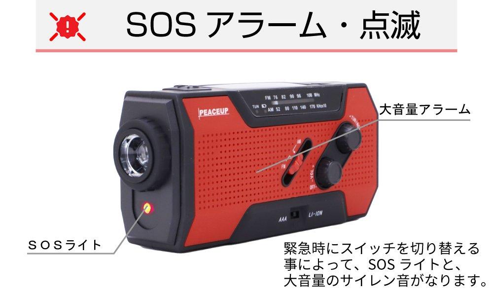 防災ラジオ ライト エマージェンシー 全6色 防水 多機能 LEDライト【画像9】