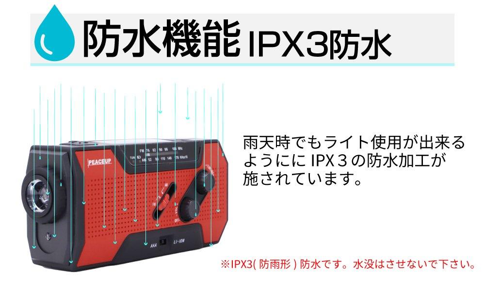 防災ラジオ ライト エマージェンシー 全6色 防水 多機能 LEDライト【画像10】
