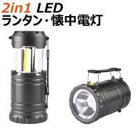 革ベルト 2in1 LEDランタン・懐中電灯 改良版