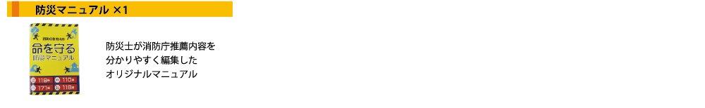 1人用 防災セット【警戒レベル1】災害に備える! SAFETY FIRST 防災グッズ セット【画像3】