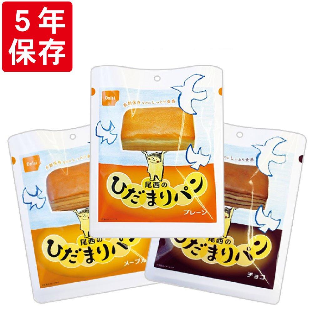 【5年保存】 「尾西のひだまりパン」選べる3種類(プレーン/メープル/チョコ)