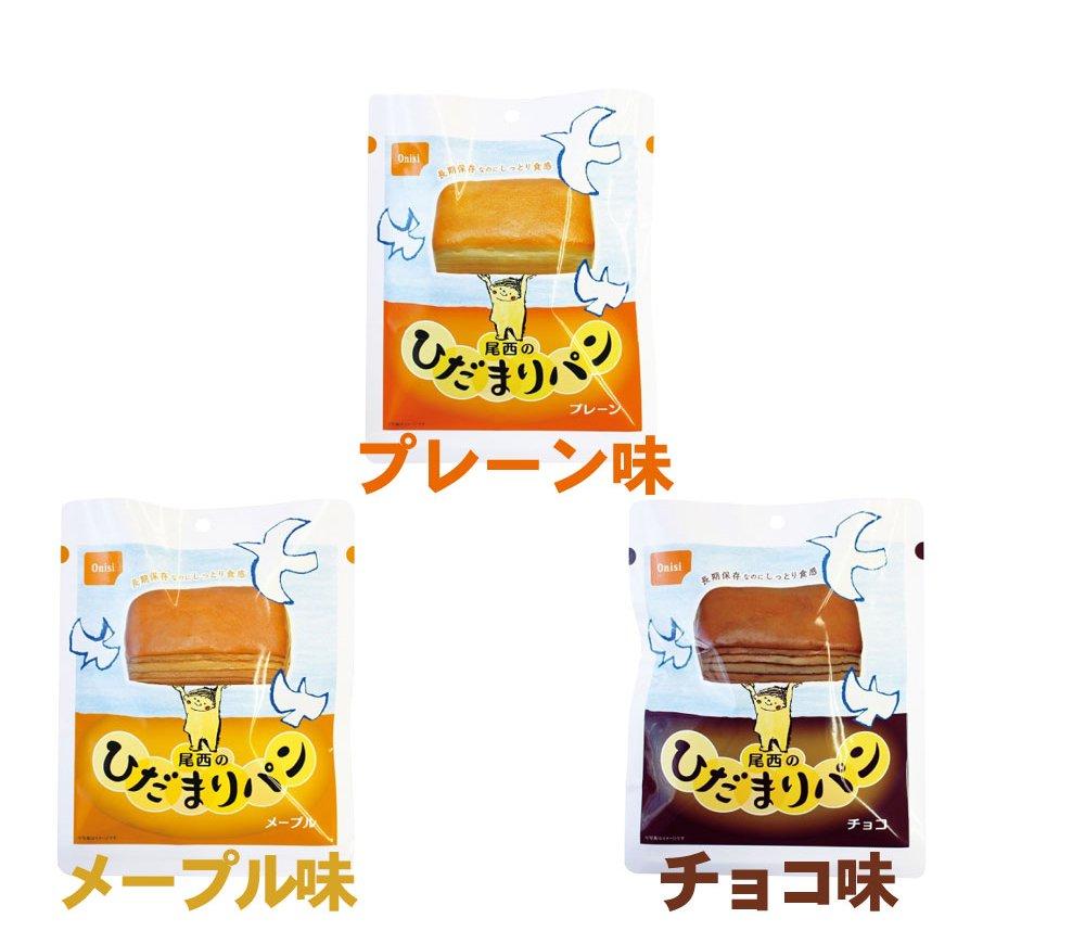 【5年保存】 「尾西のひだまりパン」選べる3種類(プレーン/メープル/チョコ) 【画像3】