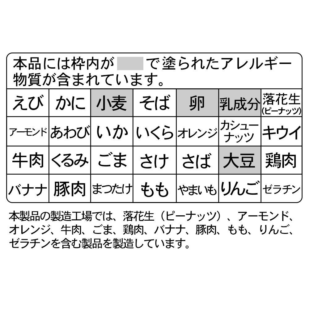 【5年保存】 「尾西のひだまりパン」選べる3種類(プレーン/メープル/チョコ) 【画像4】