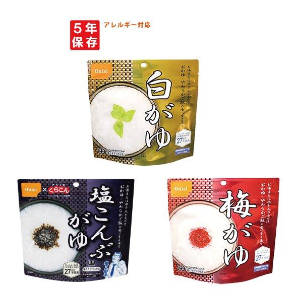 【5年保存】尾西食品 アルファ米 おかゆ(白がゆ/梅がゆ/塩こんぶがゆ)