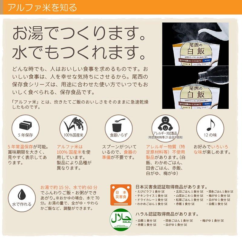 【5年保存】尾西食品 アルファ米 おかゆ(白がゆ/梅がゆ/塩こんぶがゆ) 【画像2】