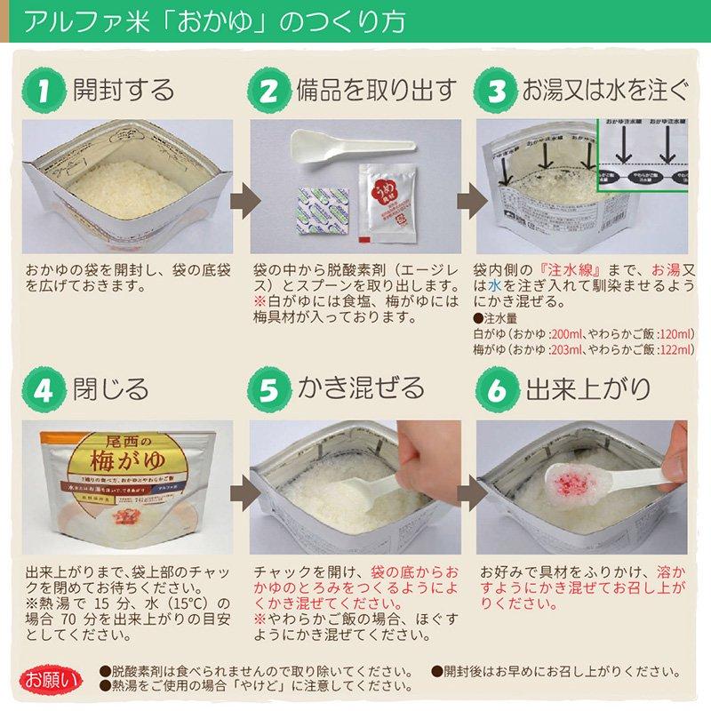【5年保存】尾西食品 アルファ米 おかゆ(白がゆ/梅がゆ/塩こんぶがゆ) 【画像5】