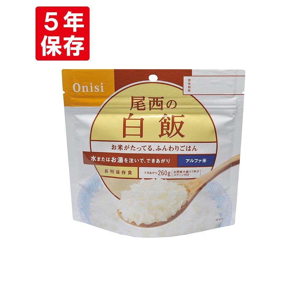 【5年保存】尾西食品 アルファ米 白米