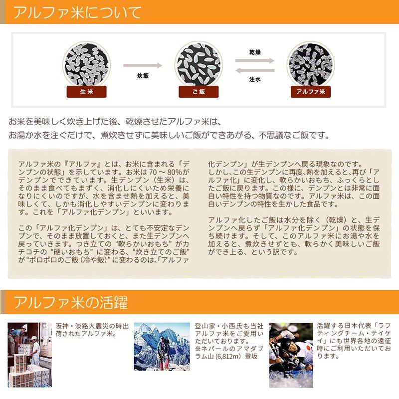 【5年保存】尾西食品 アルファ米 白米【画像3】