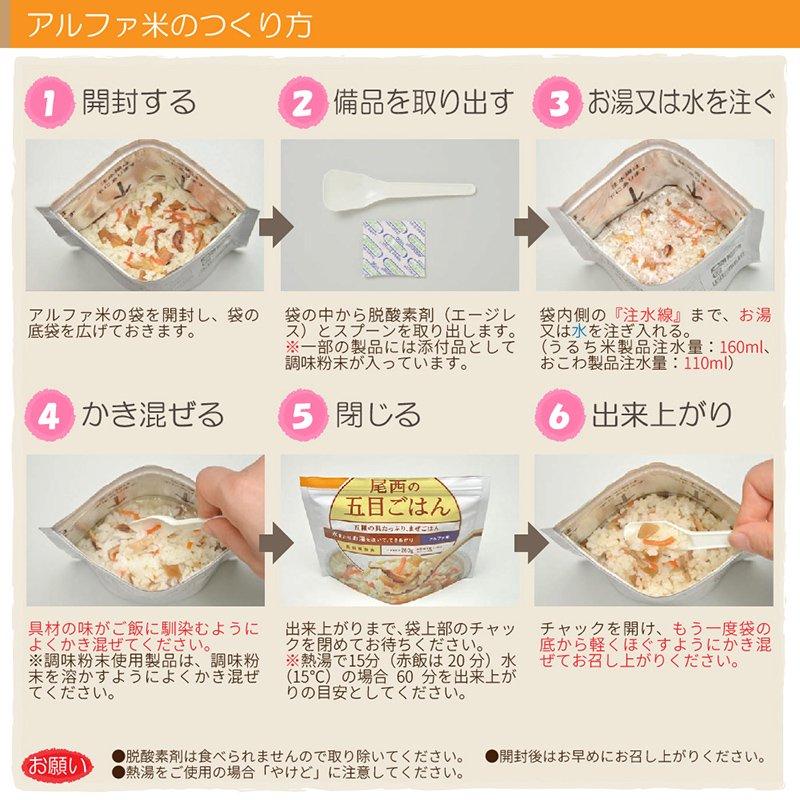 【5年保存】尾西食品 アルファ米 白米【画像5】
